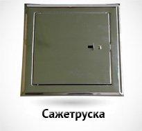 Сажетруска