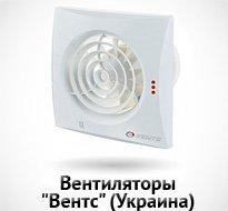 бытовые вентиляторы Вентс