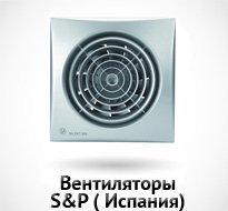 бытовые вентиляторы S&P