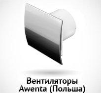 бытовые вентиляторы Awenta