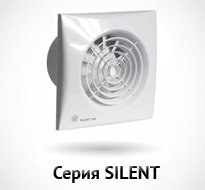 бытовые вентиляторы Silent