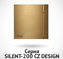 бытовые вентиляторы SILENT-200 CZ DESIGN