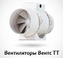 Канальные вентиляторы Вентс ТТ