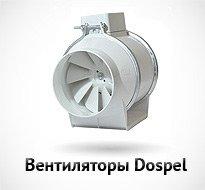 Вентилятор Dospel