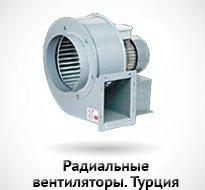 Радиальные вентиляторы Турция