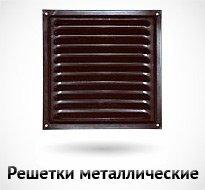 Продажа металлических решеток