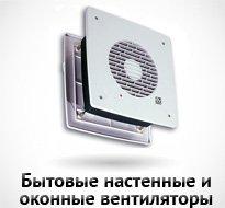 Бытовые настенные и оконные вентиляторы
