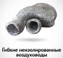 Гибкие неизолированные воздуховоды