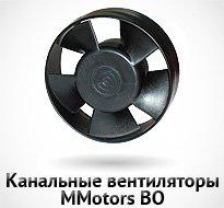 Канальные вентиляторы MMotors ВО