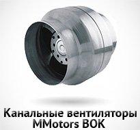 Канальные вентиляторы MMotors ВОК