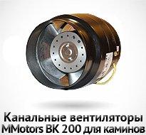 Канальный вентилятор MMotors BK 200 для каминов